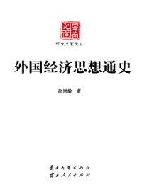 Cover 外国经济思想通史 (General History of Foreign Economic Thoughts)