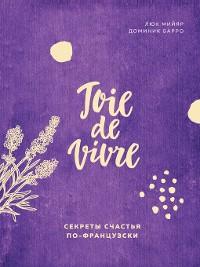 Cover Joie de vivre. Секреты счастья по-французски