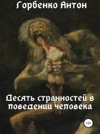 Cover Десять странностей в поведении человека