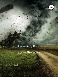Cover Дитя Дьявола