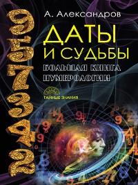 Cover Даты и судьбы. Большая книга нумерологии