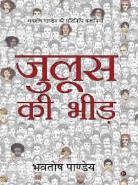 Cover Juloos Ki Bheed