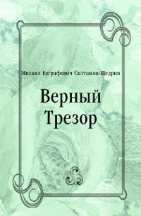 Cover Vernyj Trezor (in Russian Language)