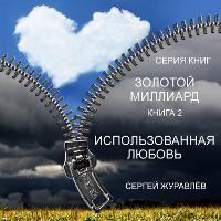 Cover ЗОЛОТОЙ МИЛЛИАРД