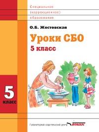 Cover Уроки СБО. 5 класс