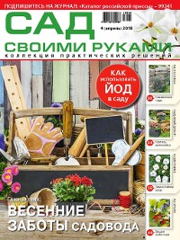 Cover Сад своими руками №4/2018