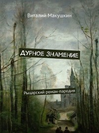 Cover Дурное знамение. Рыцарский роман-пародия