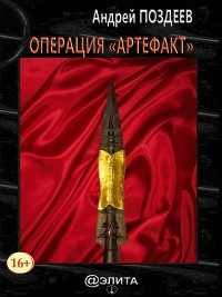 Cover Операция «Артефакт»