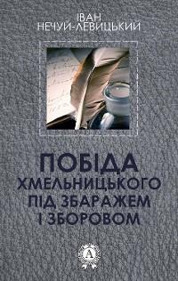 Cover Побіда Хмельницького під Збаражем і Зборовом
