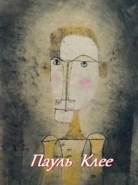 Cover Пауль Клее