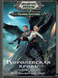 Cover Королевская кровь. Расколотый мир