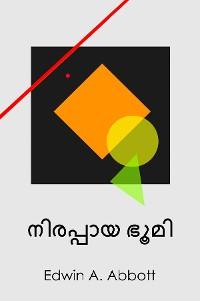 Cover നിരപ്പായ ഭൂമി