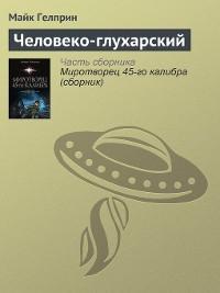 Cover Человеко-глухарский