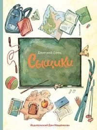 Cover Сыщики (сборник)