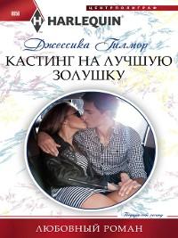 Cover Кастинг на лучшую Золушку