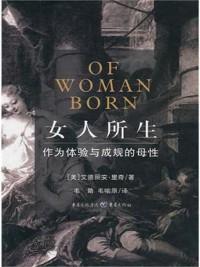 Cover 女人所生:作为体验与成规的母性 (Of Woman Born)