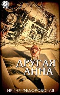 Cover Другая Анна