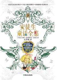 Cover Hans Christian Andersen Fairy Tales(Volume II)