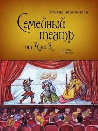 Cover Семейный театр отАдоЯ. Книга первая