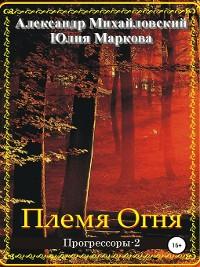 Cover Племя Огня