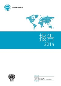 Cover Report of the International Narcotics Control Board for 2014 (Chinese language)