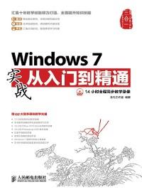 Cover Windows 7实战从入门到精通 (实战从入门到精通系列)