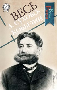 Cover Весь А. Сухово-Кобылин