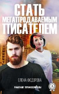 Cover Стать мегапродаваемым писателем