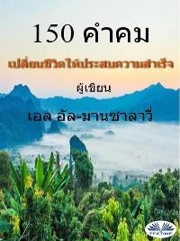 Cover 150 คำคม เปลี่ยนชีวิตให้ประสบความสำเร็จ