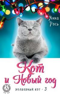 Cover Кот и Новый год