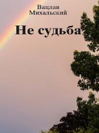 Cover Не судьба (сборник)