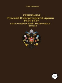 Cover Генералы Русской Императорской Армии 1914–1917 гг. Том 12