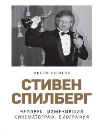 Cover Стивен Спилберг. Человек, изменивший кинематограф. Биография