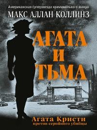 Cover Агата и тьма