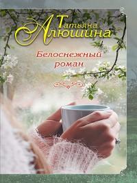 Cover Белоснежный роман