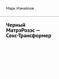 Cover Черный МатрэРозэс – Секс-Трансформер