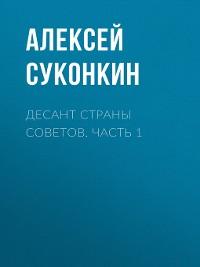 Cover Десант страны советов. Часть 1