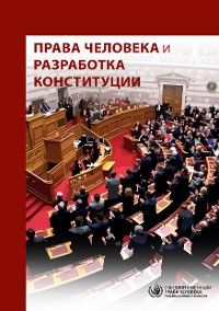 Cover Human Rights and Constitution Making (Russian language)