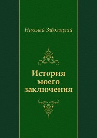 Cover Istoriya moego zaklyucheniya (in Russian Language)