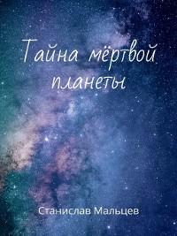 Cover Тайна мёртвой планеты