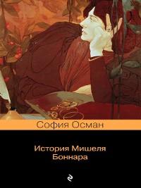 Cover История Мишеля Боннара
