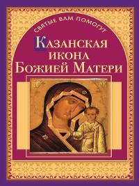 Cover Казанская икона Божией Матери