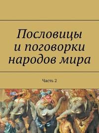 Cover Пословицы ипоговорки народов мира. Часть 2