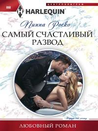 Cover Самый счастливый развод