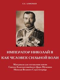 Cover Император Николай II как человек сильной воли