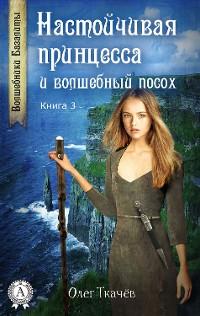 Cover Настойчивая принцесса и волшебный посох (Книга 3)