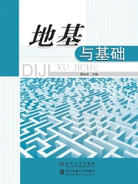 Cover 地基与基础 (Foundation and Basis)
