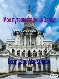 Cover Мое Путешествие На Запад (Автобиография)