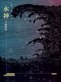 Cover 水神(上)
