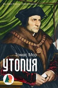 Cover Утопия